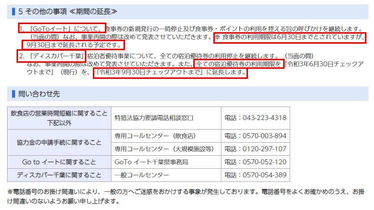 200528延長GOTOディスカバー.jpg