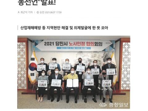 20210607 -충청일보-당진시노사민정협의회 노사상생 공동선언 발표1.jpg
