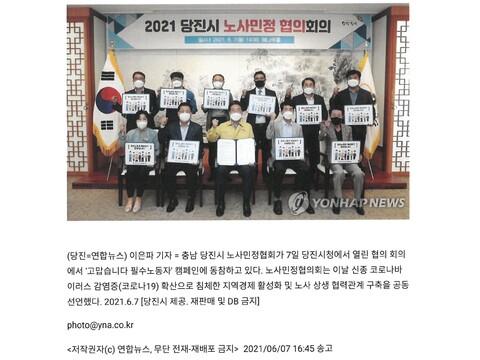 20210607 -연합뉴스-당진시노사민정협의회 공동선언 1.jpg
