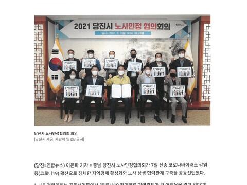 20210607 -연합뉴스-지역경제활성화최선 당진시노사민정협의회 노사상생 공동선언 1.jpg