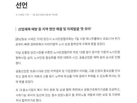 20210607 -충남일보-당진시노사민정협의회 노사상생 공동선언 1.jpg