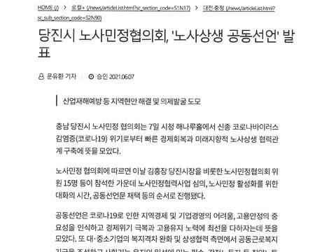20210607 -신아일보-당진시노사민정협의회 노사상생 공동선언 발표1.jpg