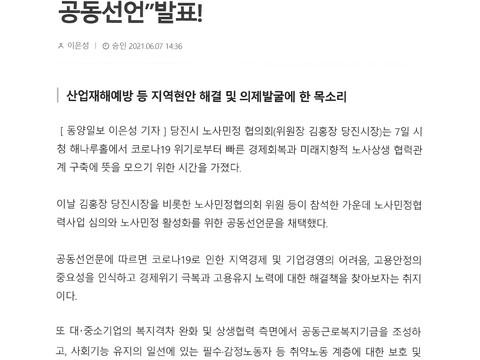 20210607 -동양일보-당진시노사민정협의회 노사상생위한 공동선언 발표1.jpg