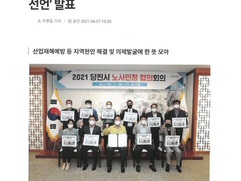 20210607 -금강일보-당진시노사민정협의회 노사상생 공동선언 발표1.jpg