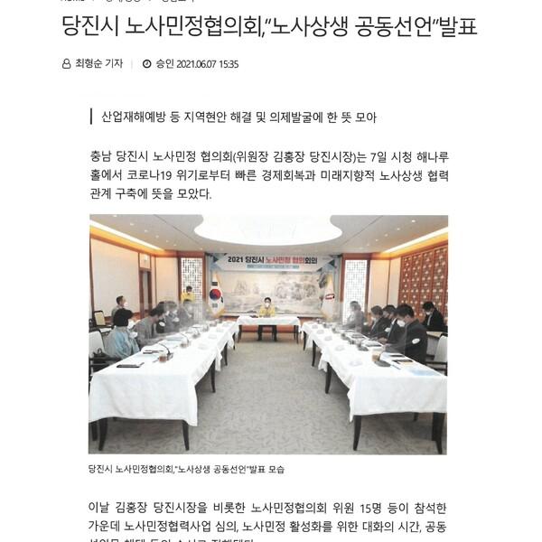 20210607 -충청뉴스-지역경제활성화최선 당진시노사민정협의회 노사상생 공동선언 발표1.jpg