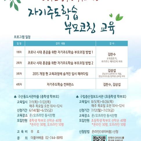 7,8월 자기주도학습 포스터_.jpg