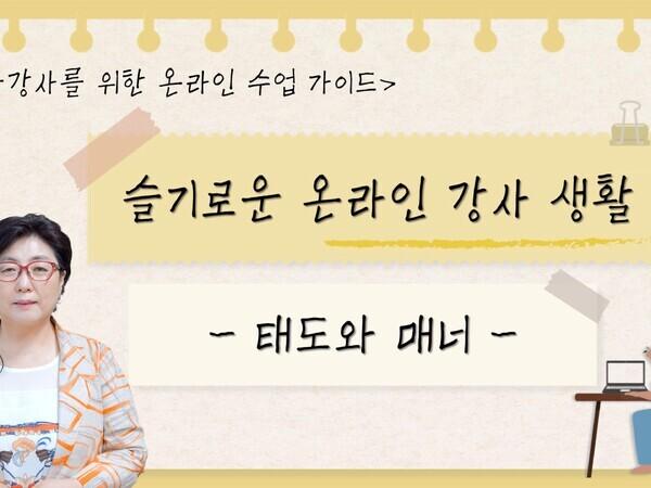 슬기로운 강사생활 태도와매너 _ 썸네일.jpg