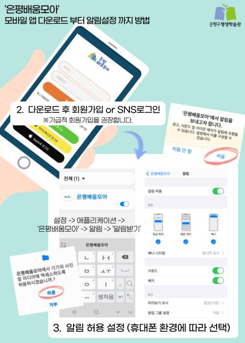앱다운후설정방법2.jpg