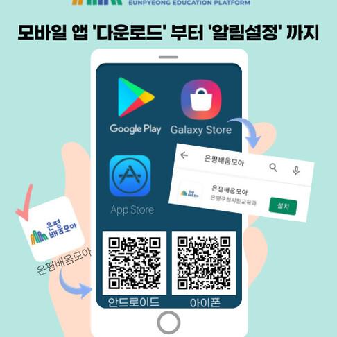 앱다운후설정방법1.jpg