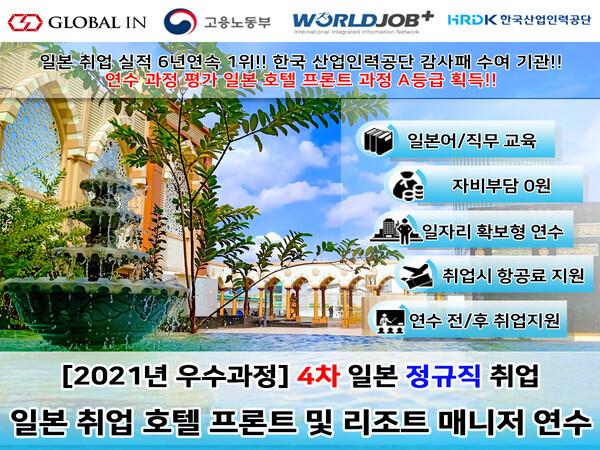 21년 4차 호텔연수 목록.jpg