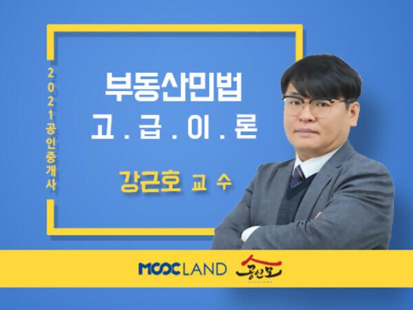 공인중개사_고급이론_민법 강근호.jpg