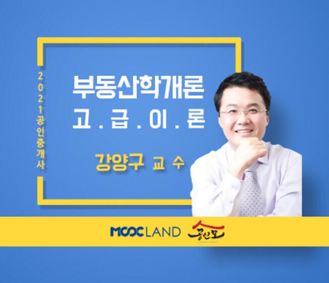 공인중개사_고급이론_개론 강양구.jpg