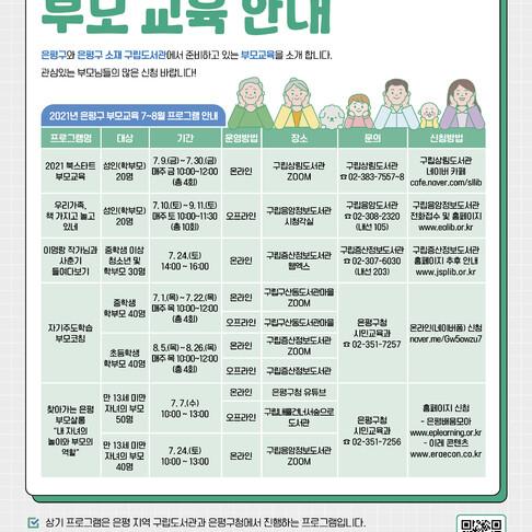 부모교육 통합(7,8월).jpg