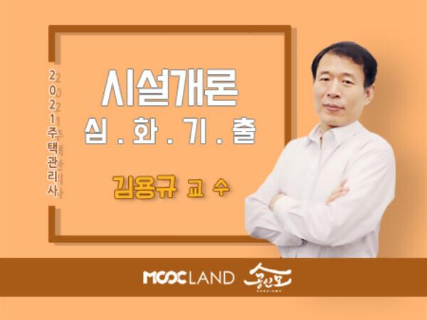 주택관리사_심화기출_시설개론김용규.jpg