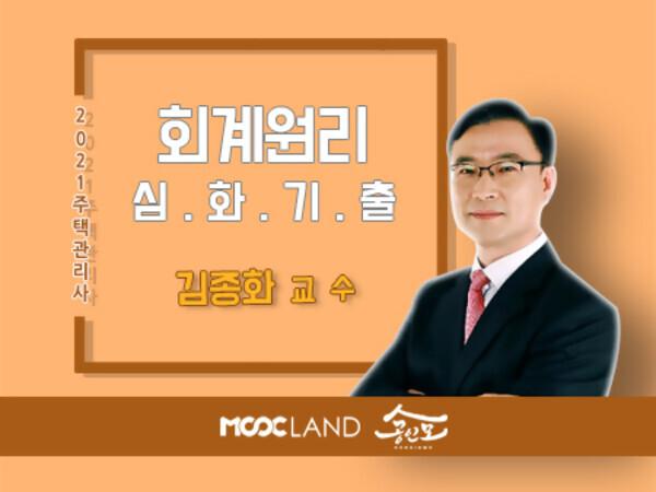 주택관리사_심화기출_회계원리김종화.jpg