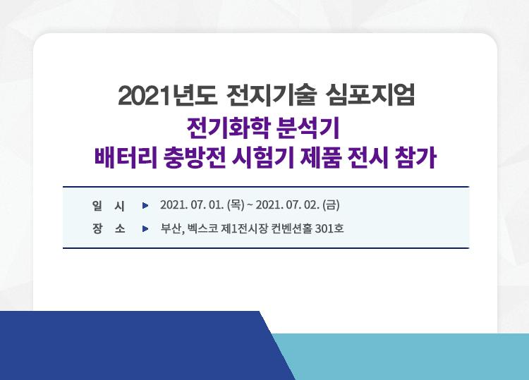 202106_전지기술심포지엄공지.png