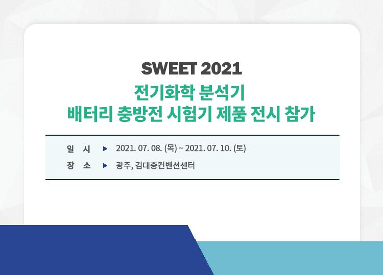 202106_SWEET2021공지.png