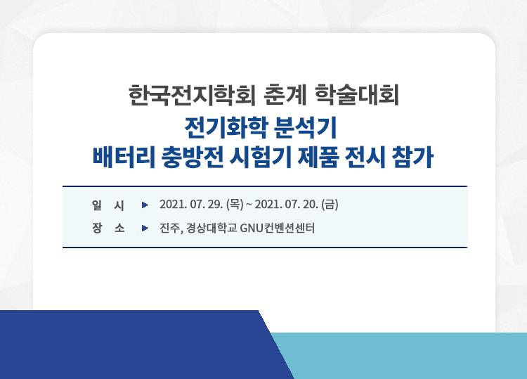 202106_한국전지학회공지.png