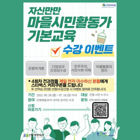 자신만만 마을시민활동가 기본교육_수강 이벤트(6.28._7.18.) 날짜변경.png