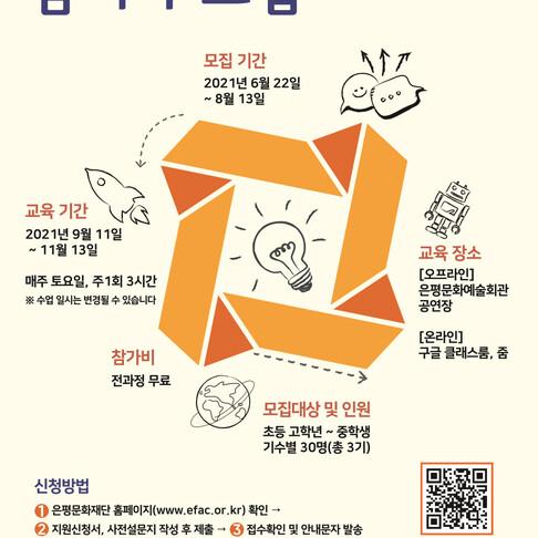 [붙임1] 기술 입은 문화예술교육(빛으로 만드는 나만의 무대) 포스터(은평문화재단).jpg