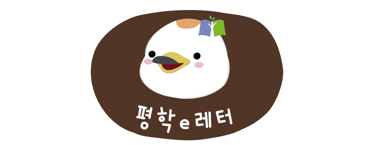 평학e레터 아이콘.png