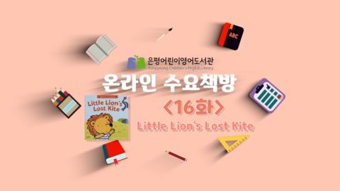 16화_little lions lost kite_썸네일.png