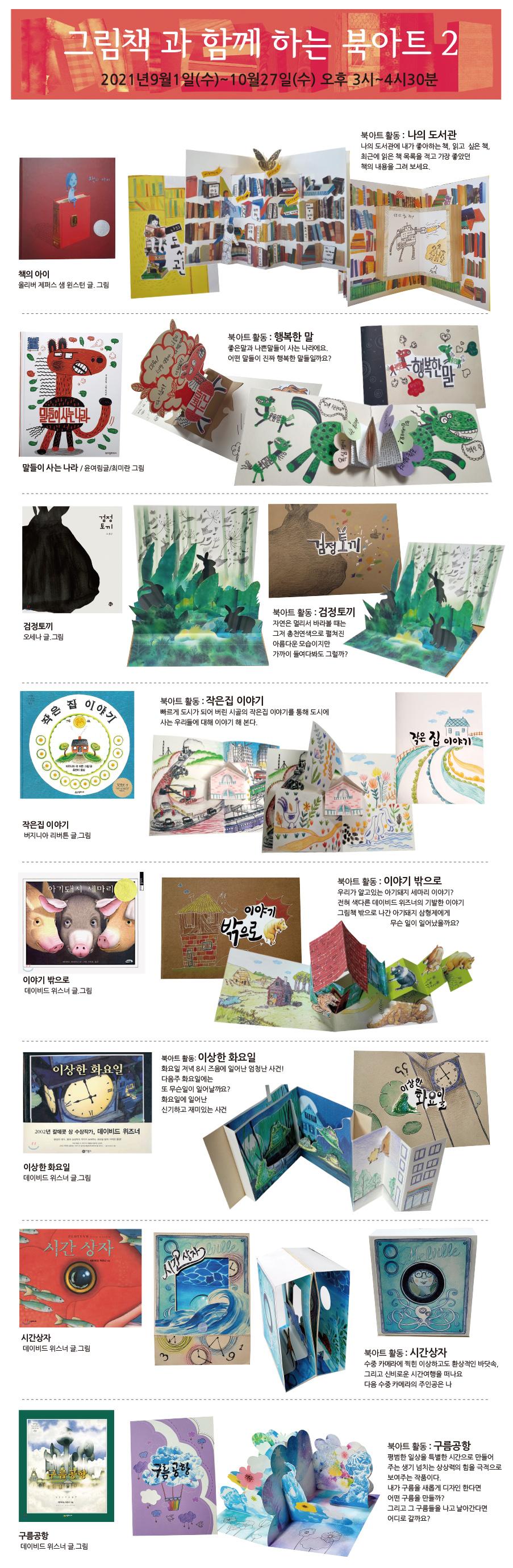 그림책북아트2학습관.jpg