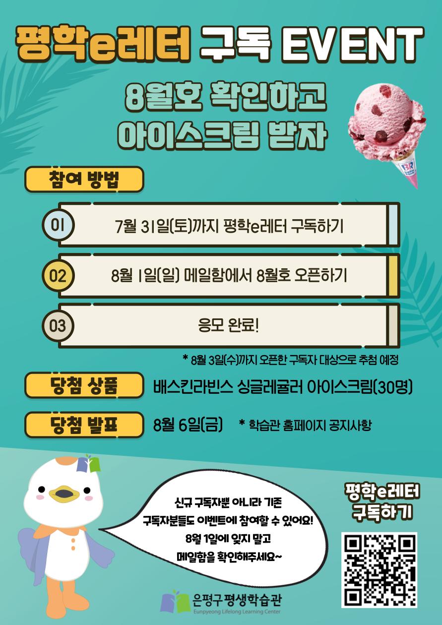 평학e레터 구독 이벤트 2차 포스터.png