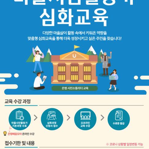 마을시민활동가 심화교육 웹자보.png