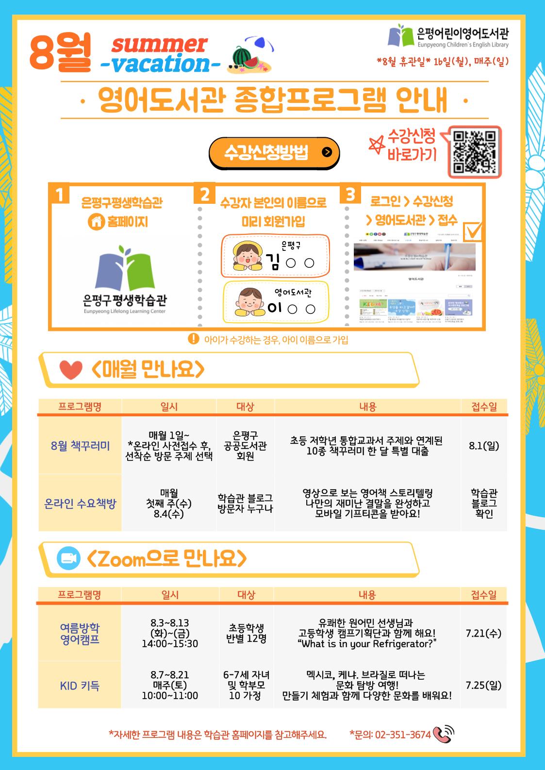 8월 종합 홍보지.png
