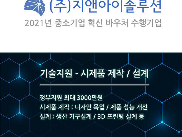 2021_혁신바우처_GNI.jpg
