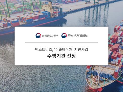 news-수출바우처.png