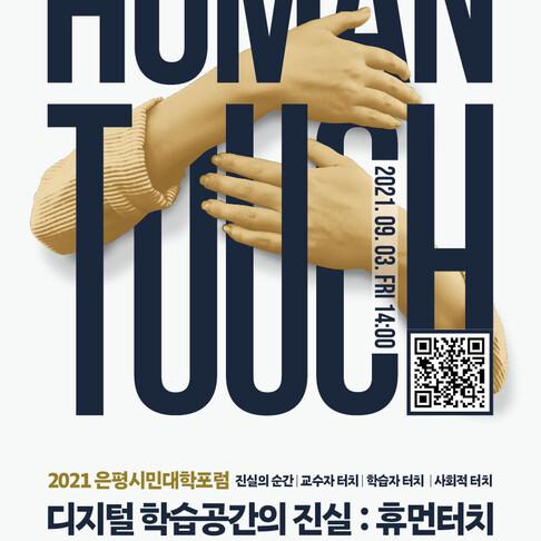 2021. 은평시민대학 포럼 휴먼터치(홍보용 포스터).jpg