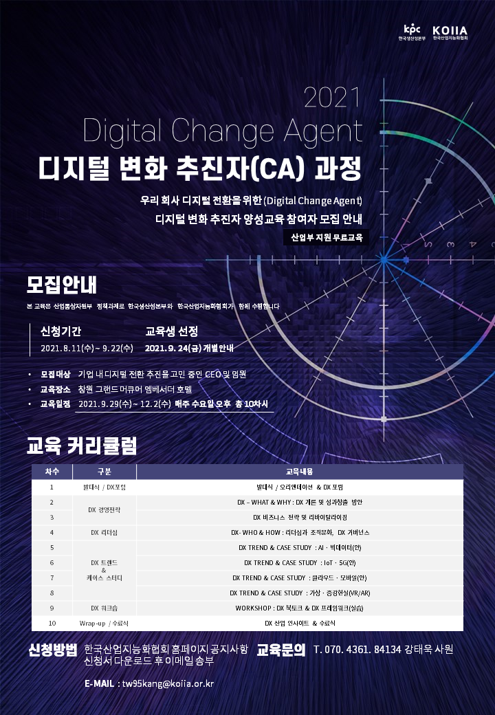 (KOIIA)산업 디지털 변화추진자(부울경) 홍보 포스터.png