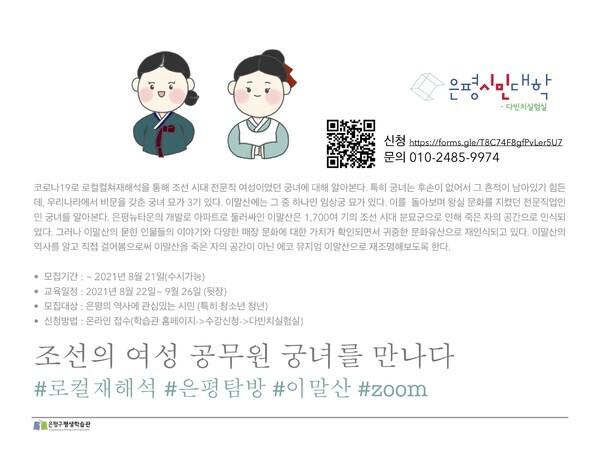조선의 여성 공무원 궁녀를 만나다_웹포스터1p..jpg