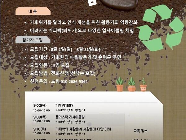 [포스터] 커피박 업사이클링 참여자 모집_수정.jpg