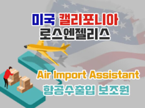 A사 항공수출입 채용공고(메인).jpg