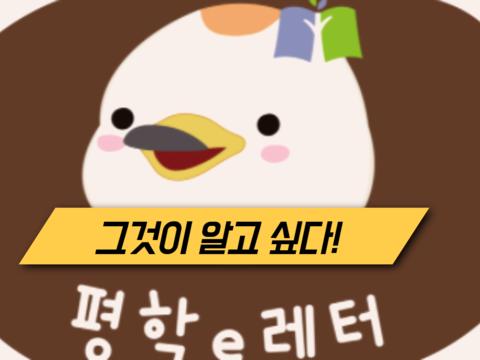 평학e레터_썸네일.png