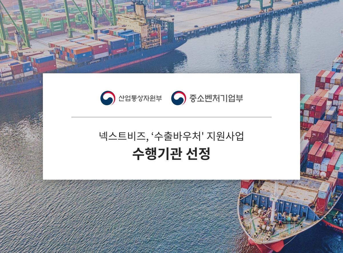 news-수출바우처.jpg
