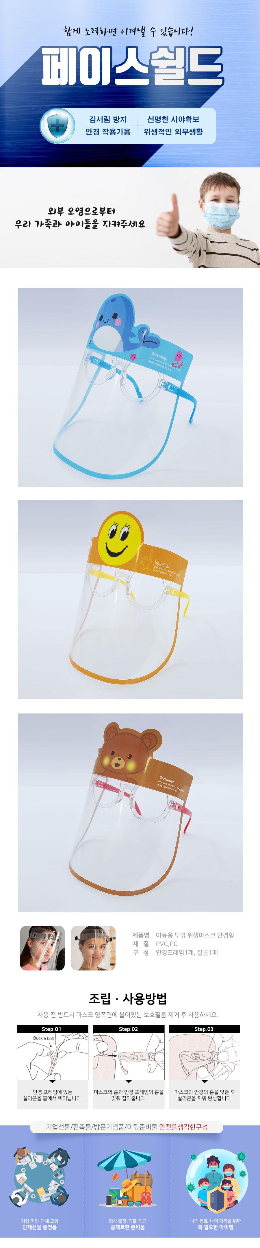 페이스쉴드-안경형-아동용.jpg