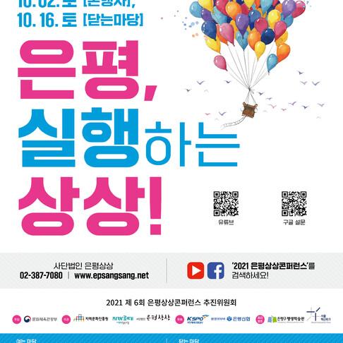 2021 상상콘퍼런스 포스터.jpg