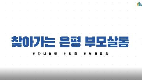 찾아가는 은평 부모살롱_표지(1).JPG