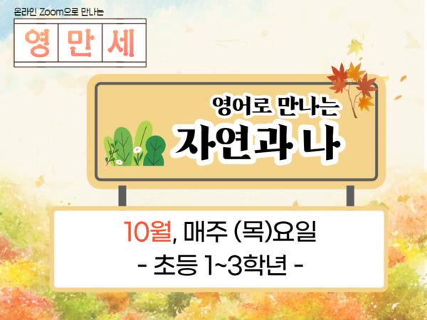 영만자연_10월.png