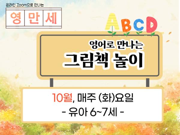 영만그림책_10월.png