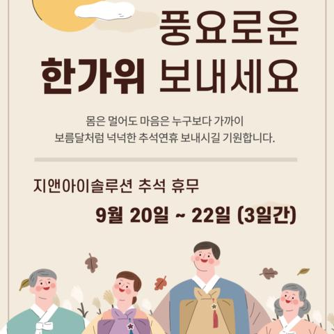 추석인사_수정_수정.png