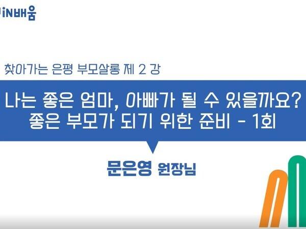 2강_나는 좋은 엄마, 아빠가 될 수 있을까요 좋은 부모가 되기 위한 준비(1회).JPG