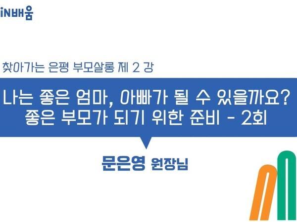 2강_나는 좋은 엄마, 아빠가 될 수 있을까요 좋은 부모가 되기 위한 준비(2회).JPG