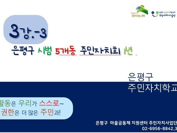 3-3 썸네일(수정).JPG