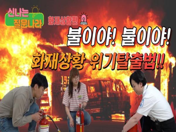 8 안전(4) - 화재상황편 썸네일.png