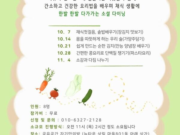 채식산책_포스터_1.jpg